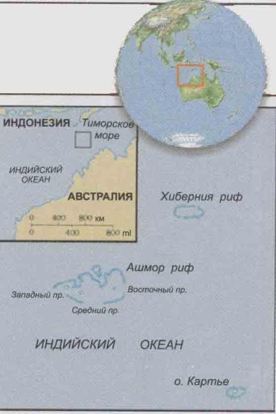 Острова ашмор и картьер